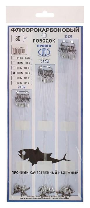 Набор флюорокарбоноых поводков, 0,55мм/14,9 кг, 20-25-30 см, 30 шт.  NNB