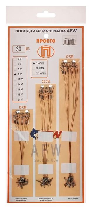Набор поводков AFW 7 нитей, 0,28 мм/9 кг, 15-20-25 см, 30 шт.  NNB