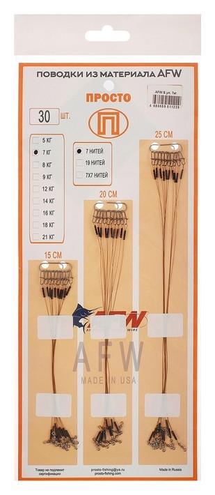 Набор поводков AFW 7 нитей, 0,25 мм/7 кг, 15-20-25 см, 30 шт.  NNB