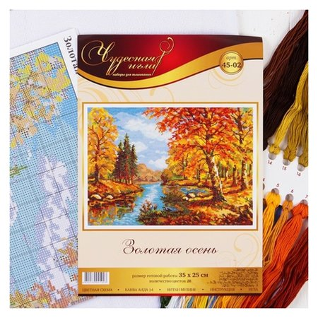 Набор для вышивания крестом «Золотая осень»  Чудесная игла