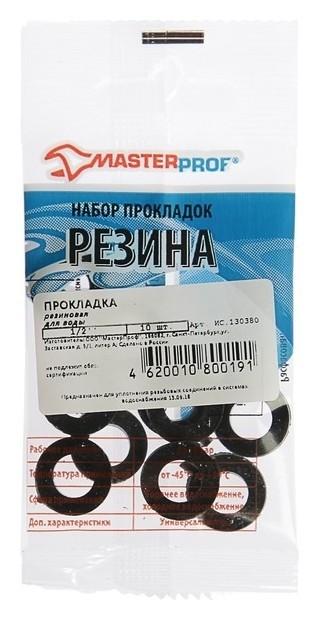 """Прокладка резиновая Masterprof, для воды 1/2"""", набор 10 шт.  MasterProf"""