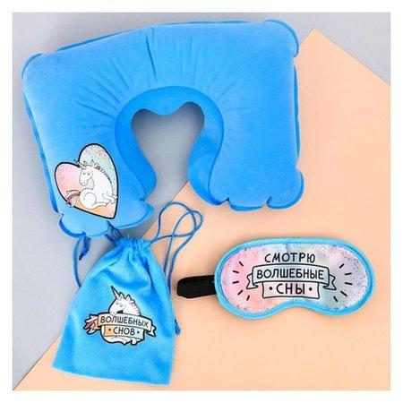 Дорожный набор «Волшебных снов»: подушка, маска для сна  NNB