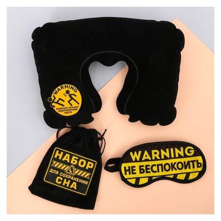 Дорожный набор «Набор для сохранения сна»: подушка, маска для сна  NNB