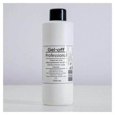Средство для обезжиривания ногтей и снятия липкого слоя Gel-off Cleaner Professional, 1 л  Gel-off