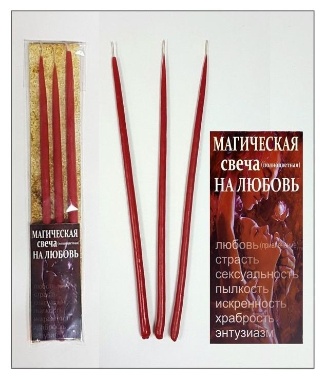 Набор магических свечей «На любовь», 3 штуки, красные  NNB
