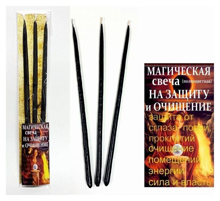 Набор магических свечей «На защиту и очищение», 3 штуки, чёрные  NNB