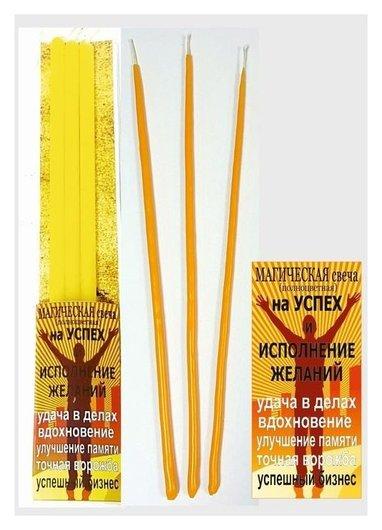 Набор магических свечей «На успех», 3 штуки, жёлтые  NNB