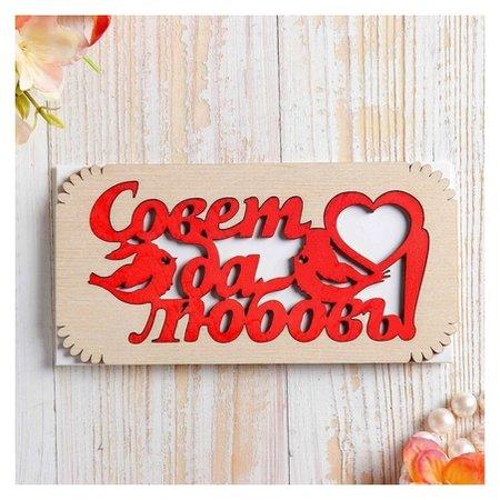 """Конверт деревянный резной """"Совет да любовь"""" Птички  Стильная открытка"""