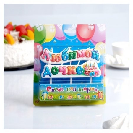 """Свеча для торта на шпажках """"Любимой дочке""""  Омский свечной завод"""