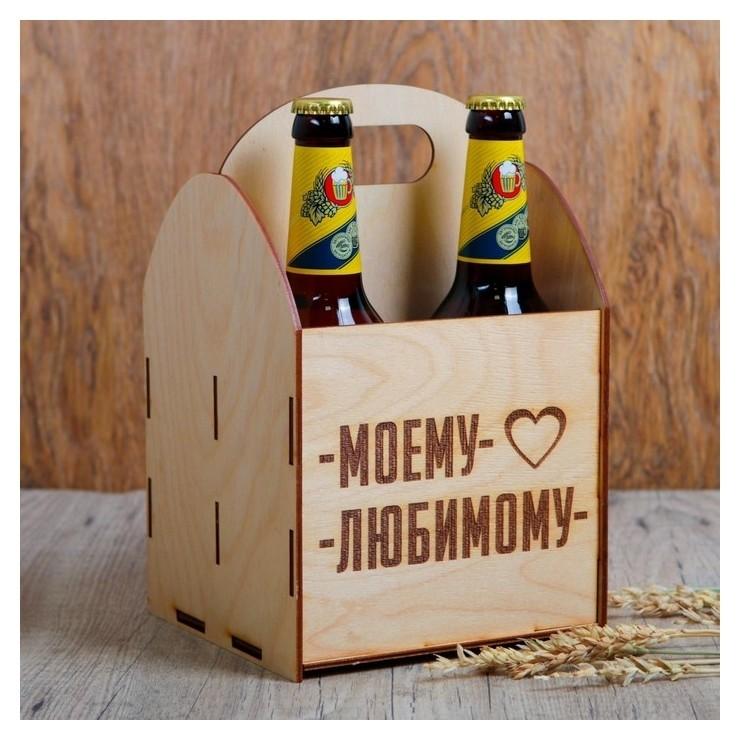"""Ящик под пиво """"Моему любимому""""  NNB"""