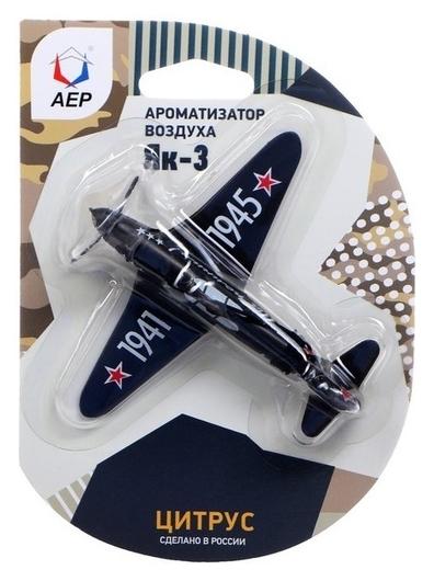 Ароматизатор подвесной самолет як-3, цитрус  КНР