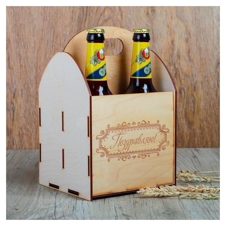 """Ящик под пиво """"Поздравляю""""  NNB"""