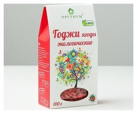 Ягоды годжи, 100 г  Оргтиум