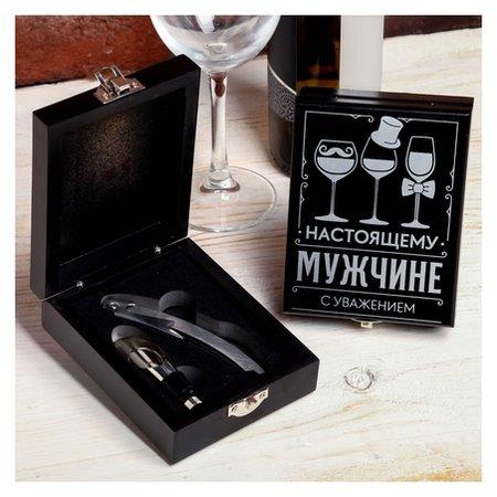 """Набор для вина в коробке """"Настоящему мужчине"""", 13 х 10 см  NNB"""