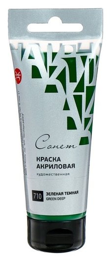 Краска акриловая художественная в тубе, 75 мл, ЗХК «Сонет», зелёная тёмная  Невская палитра