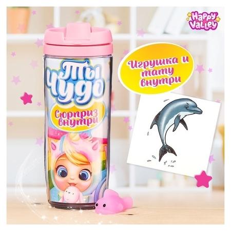 Термостакан с игрушкой-сюрпризом Ты чудо  Happy Valley
