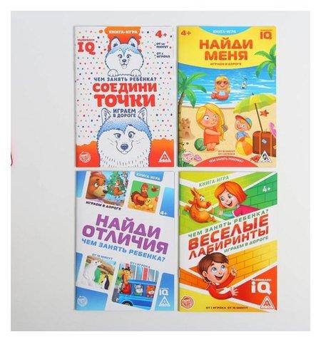 Развивающие игры-книги в дорогу «Чем занять ребёнка», набор, 4 шт.  Лас Играс