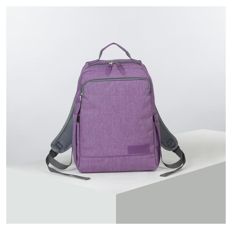 Рюкзак школьный, отдел на молнии, наружный карман, цвет сиреневый  RISE