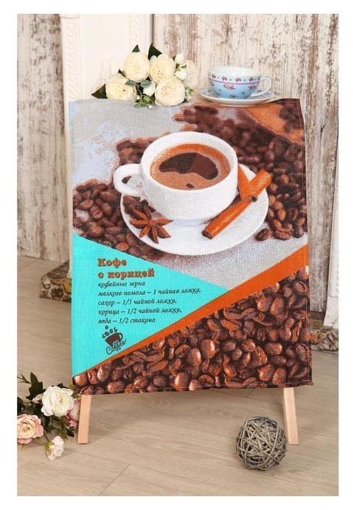Полотенце вафельное «Кофе» цвет бирюза 45х60 см  DomoVita