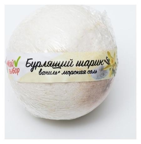 Бурлящий шар для ванны Ваниль и морская соль Мой выбор