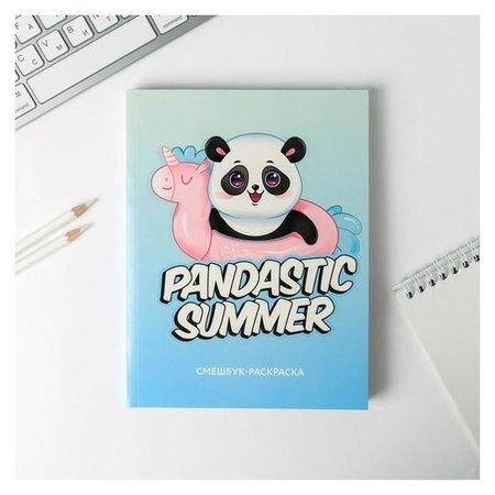 Ежедневник-смешбук с раскраской Pandastic Summer  ArtFox