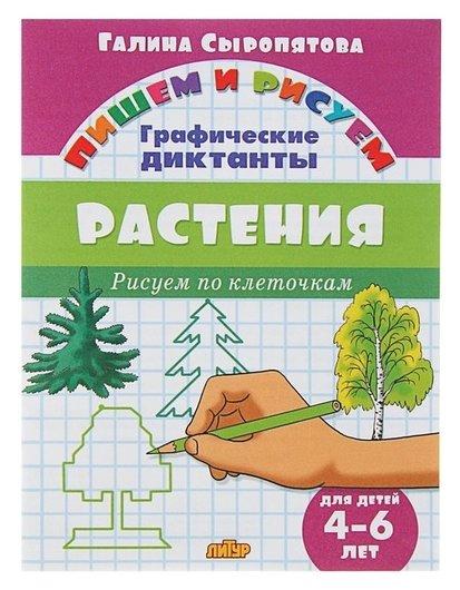 Рисуем по клеточкам. графические диктанты «Растения»: для детей 4-6 лет. сыропятова Г.  Литур