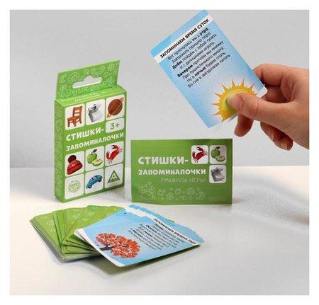 Развивающая игра «Стишки-запоминалочки», 30 карточек  Лас Играс