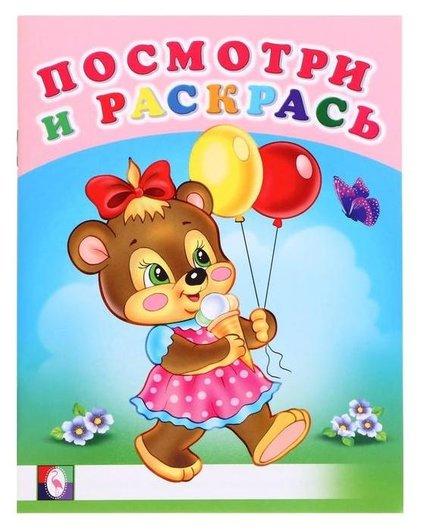 Раскраска. веселая компания  Издательство Фламинго