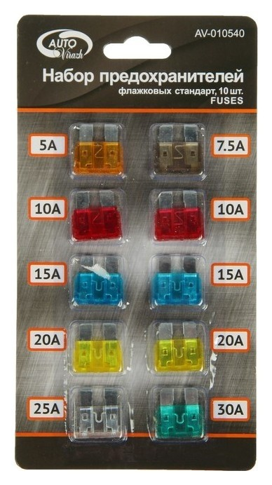 Предохранители Autovirazh Av-010540, стандарт, цинк, 5-30 А, набор 10 шт  Autovirazh