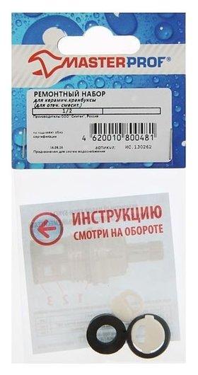 Ремонтный набор Masterprof, для керамич. кранбуксы 1/2, для отечественного смесителя  Симтек