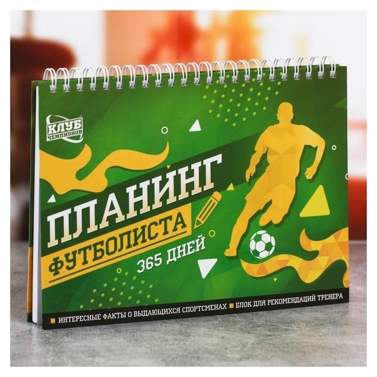 Планинг спортивный Футбол на пружине NNB