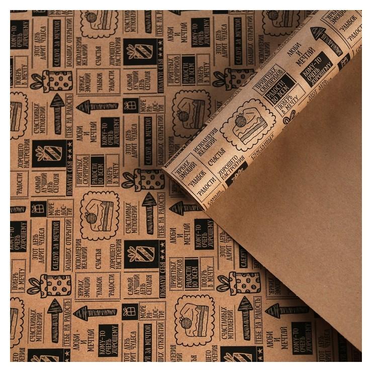 Бумага крафтовая бурая в рулоне «Счастливых мгновений», 0.68 × 8 м Дарите счастье
