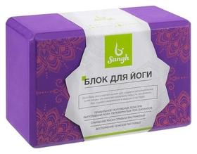 Блок для йоги 23 х 15 х 10 см, цвет фиолетовый  Sangh