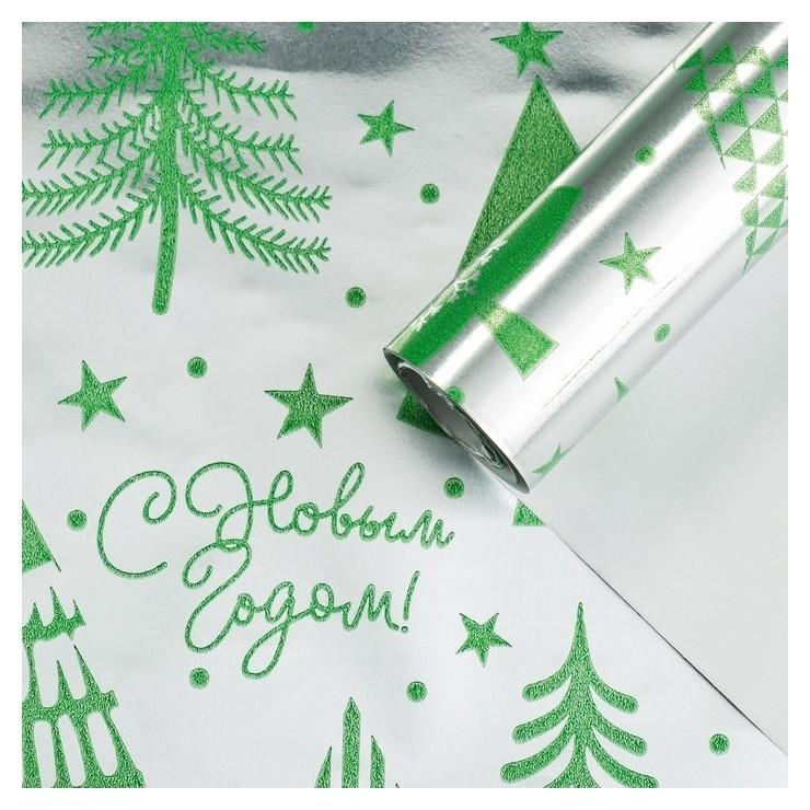 Бумага упаковочная «Новогодние ёлки», металлизированная, 0.68 × 5 м Дарите счастье