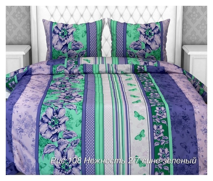 Постельное бельё 1,5 сп «Нежность», цвет синий/зелёный, 147х210 см, 150х210 см, 70х70 см -2 шт бязь La Marka Home