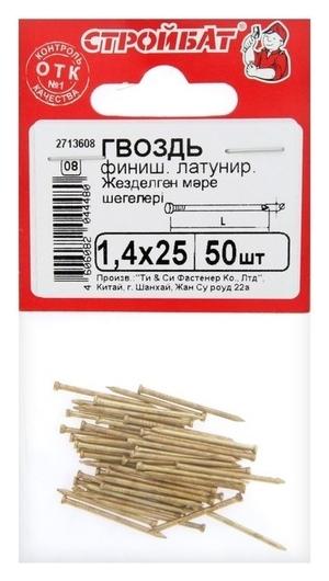 Гвозди финишные латунир. 1,4х25, 50 шт  Стройбат