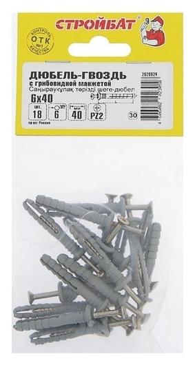 Дюбель-гвоздь 6х40 гриб ,18 шт  Стройбат