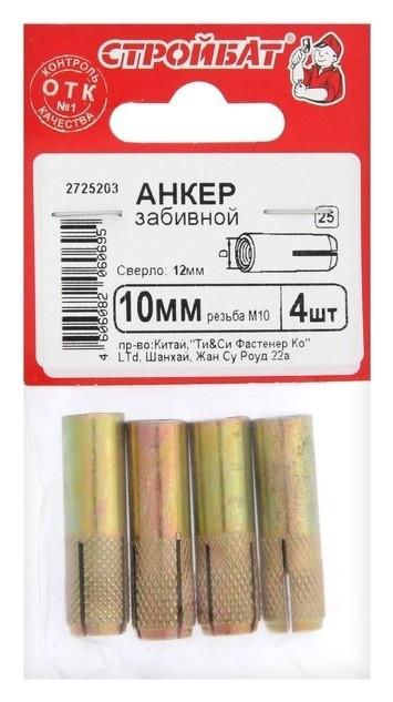 Анкер забивной 10 мм, в упаковке 4 шт.  Стройбат