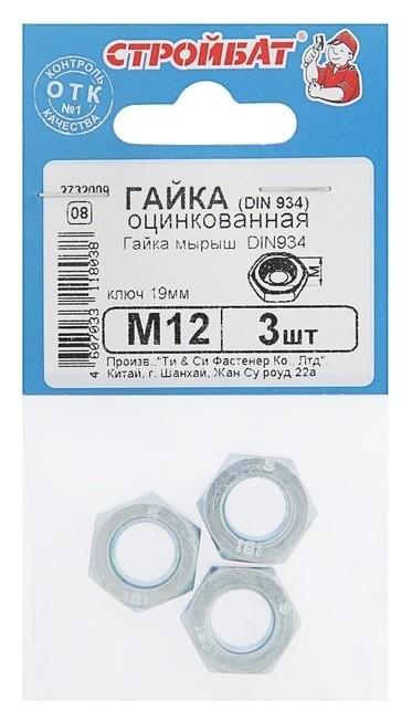 Гайка Din934 м12, оцинкованная, в упаковке 3 шт.  Стройбат