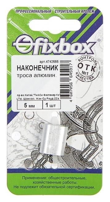 """Наконечник троса алюм. 5мм,1 шт """"Fixbox""""  Стройбат"""