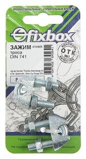 """Зажим троса DIN 741 8мм,2 шт """"Fixbox"""""""