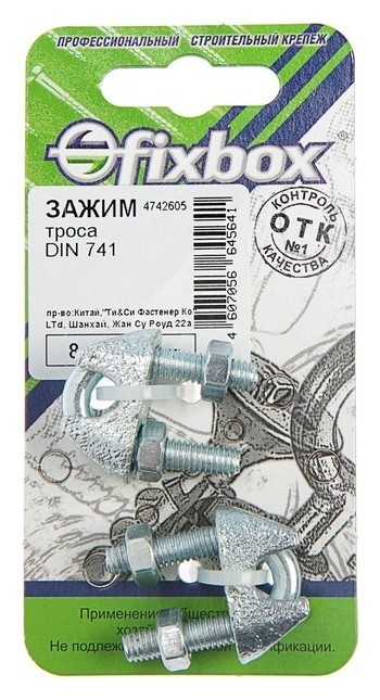 """Зажим троса DIN 741 8мм,2 шт """"Fixbox""""  Стройбат"""