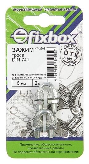 Зажим троса DIN 741 5мм,2 шт Fixbox Стройбат