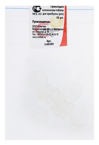 Прокладка силиконовая Симтек, для отечественной кранбуксы, набор 10 шт Симтек