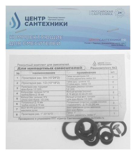 """Ремонтный комплект """"Ремкомплект № 2"""", для импортного смесителя  Центр сантехники"""