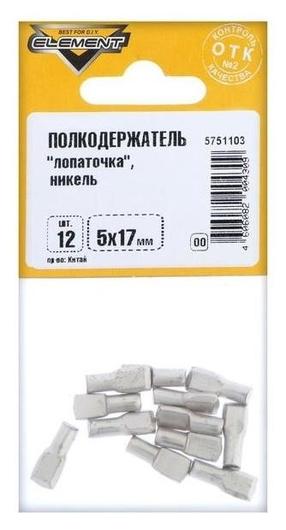 Полкодержатель лопаточка 5х17, никель, 12 шт.  NNB