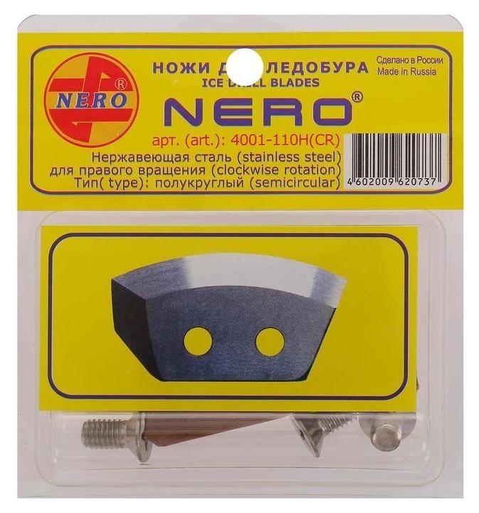 Ножи для ледобура полукруглые универсальные, D=110 мм ПВ, нержавеющая сталь, набор 2 шт. Nero