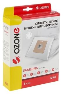 Пылесборник многоразовый синтетический Ozone Micron M-03, 5 шт (Samsung Vp-77 )  Ozone