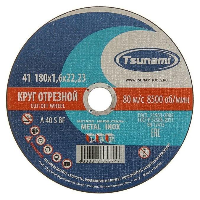 Круг отрезной по металлу Tsunami A 40 S BF L, 180 х 22 х 1.6 мм  Tsunami