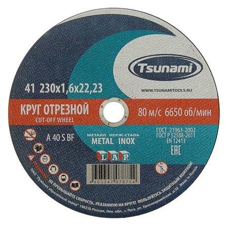 Круг отрезной по металлу Tsunami A 40 R/S BF L, 230 х 22 х 1.6 мм Tsunami